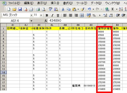 エクセル数値データ左より.JPG